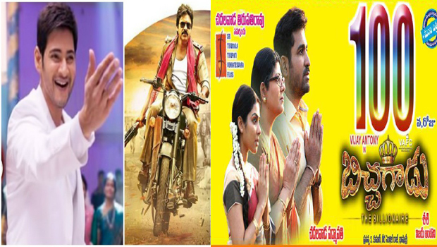 big movies plaaf small movies hit tollywood industry