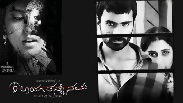 kaalaya thasmai namaha dumb movie ready release