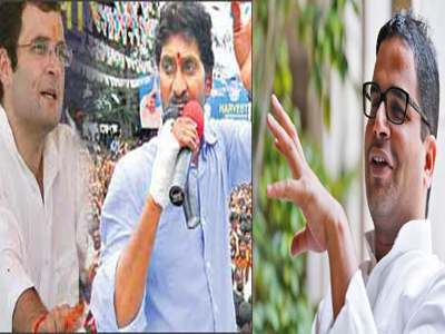 rahul jagan here prashant kishor words?
