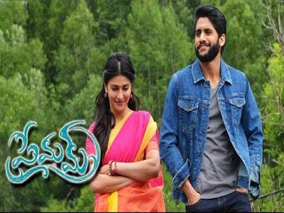 naga chaitanya premam movie song release fm radio station