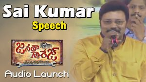 sai kumar janatha garage all technicians speech