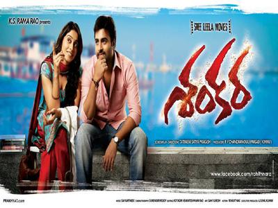 nara rohit new movie shankara movie