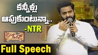 janatha garage success meet ntr speech