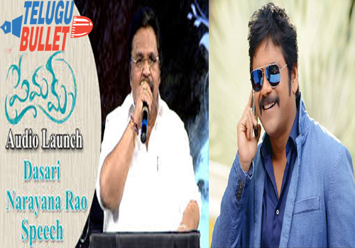 nagarjuna special treatment dasari premam audio function