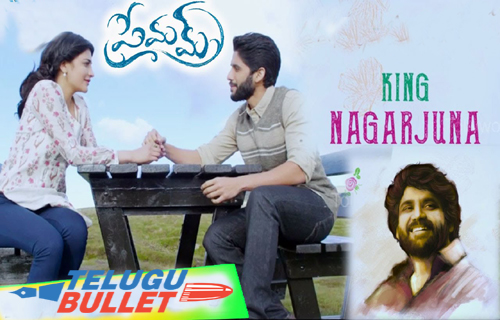 nagarjuna watched naga chaitanya premam movie feel very happy