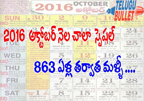 october 2016 month special