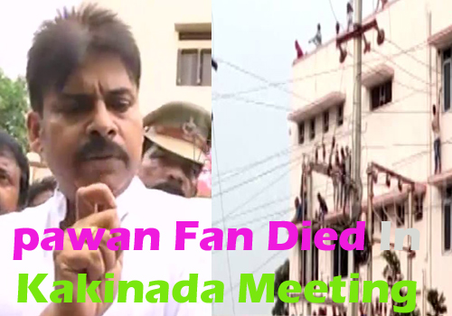 pawan kalyan fan died kakinada pawan said no again public meeting