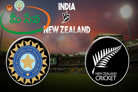 india new zealand one day cricket match vizag tickets booking mee seva