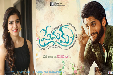 naga chaitanya use premam movie s letter word samantha