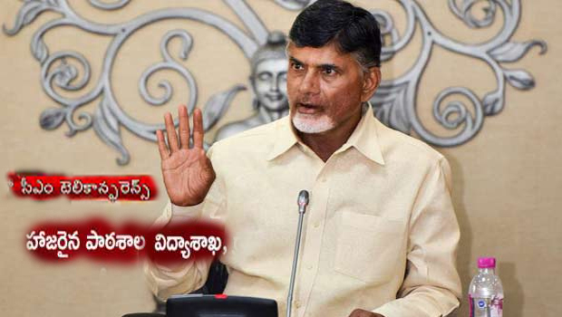 chandrababu teleconference on education department
