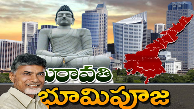 amaravathi capital inauguration