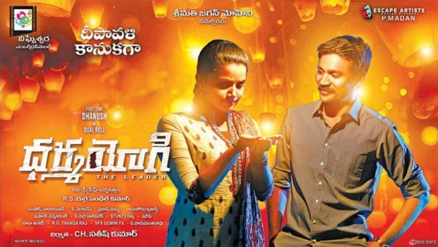 dhanush dharmayogi movie release postponed