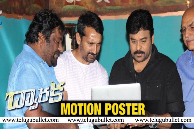dwaraka-movie-motion-poster