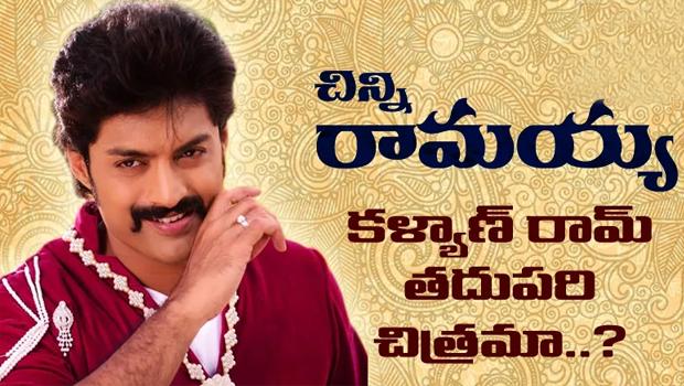 kalyan ram new movie chinni ramayya