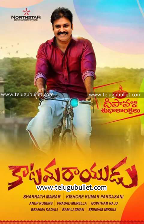 katamaraudu-new-look-poster-telugubullet