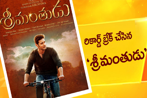 mahesh srimanthudu create new record