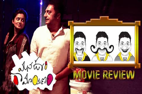 mana oori ramayanam movie review