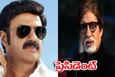 amitabh bachchan india president balakrishna movie