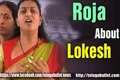roja sensational comments on nara lokesh