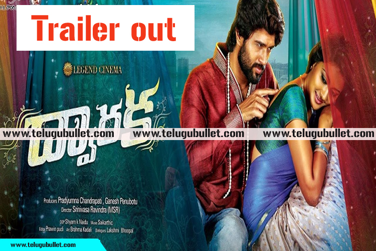 vijay-dwaraka-movie-trailer