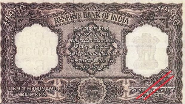 did anyone saw indian 10000 note