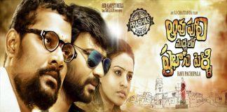 aavu puli madhyalo prabhas pelli movie trailer