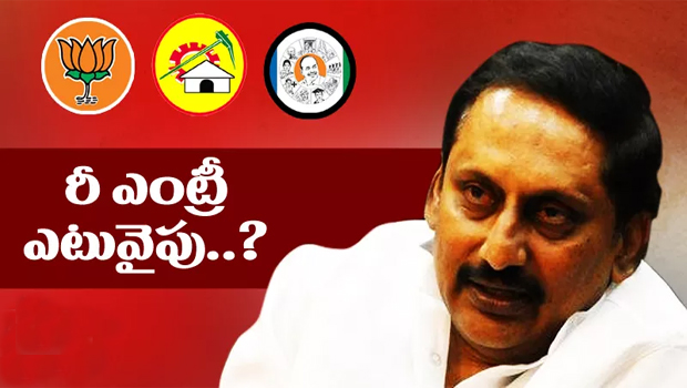 kiran kumar reddy re entry in politics