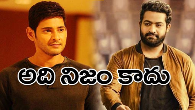 mahesh and ntr friends no cold war in between them