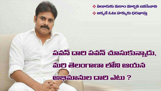 pawan kalyan said in eluru meeting write letter for telangana fans