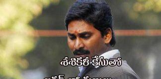 jagan tension by watching seshikala case