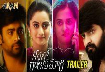 Kathalo Rajakumari Theatrical Trailer