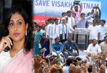 Roja Excluded In Save Vishaka Dharnasave