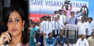 Roja Excluded In Save Vishaka Dharnasave