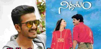 Akkineni Akhil Next Movie Title Fix