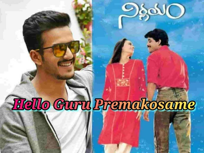 Akkineni Akhil Next Movie Title Fix