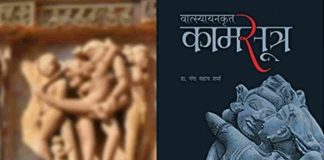 Demands on Kamasutra Book Prohibition in India