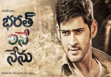 Bharath anu nenu satellite rights