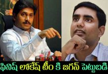Jagan Investment To Finish Lokesh Team