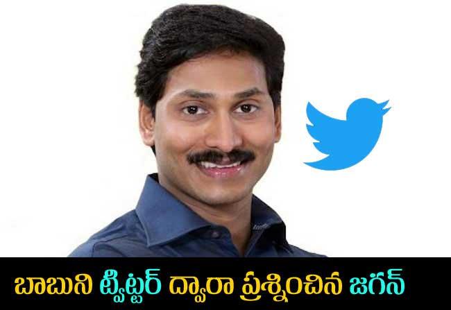 Jagan Questions Chandra Babu In Twitter