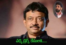 RGV in drugs racket case