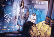Anando Brahma Movie Theatrical Trailer