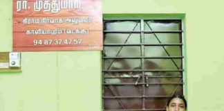 Tamilnadu Government Employee not Accepting Bribe