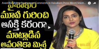 Avantika Mishra Controversy Comment in Vaisakam Press Meet