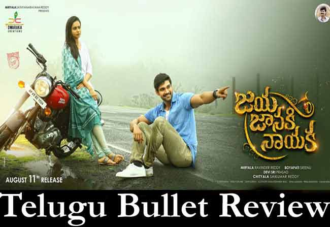 Jaya Janaki Nayaka Movie Review