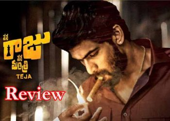 Nene Raju Nene Manthri Movie Telugu Bullet Review