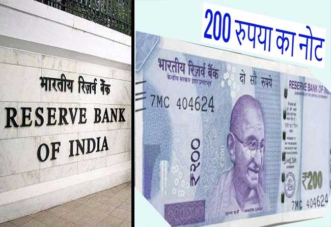 RBI Introduce New 200 Rupees Notes