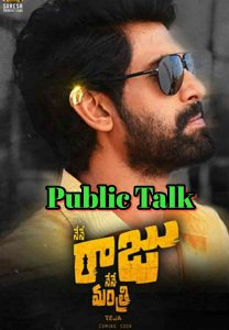 Nene Raju Nene Mantri Movie Public Review