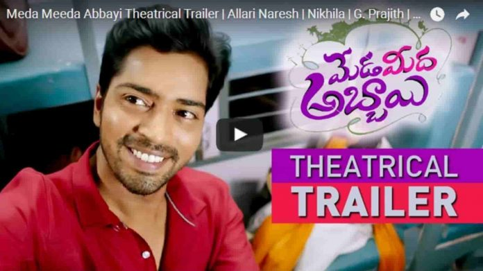 Meda Meeda Abbai Theatrical Trailer