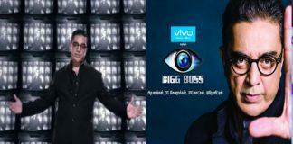 case against Tamil Big Boss