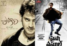 Balakrishna Paisa Vasool Movie Resembles Mahesh Babu Pokiri Movie